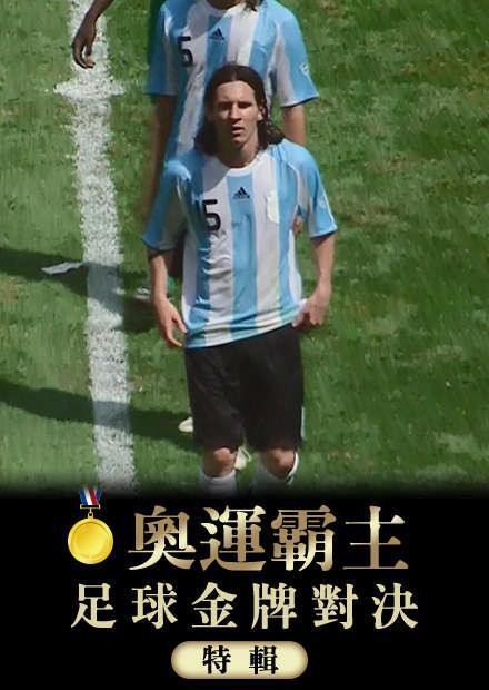 梅西關鍵助攻_阿根廷08年奧運順利捧冠