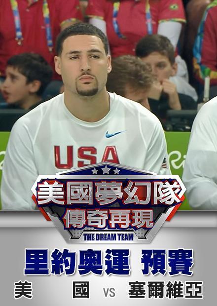 里約奧運預賽_塞爾維亞vs美國