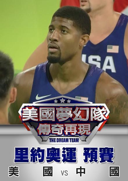 里約奧運預賽_美國vs中國