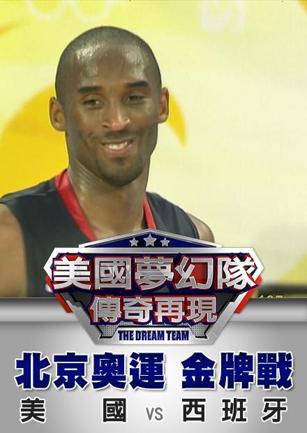 北京奧運金牌戰_美國vs西班牙
