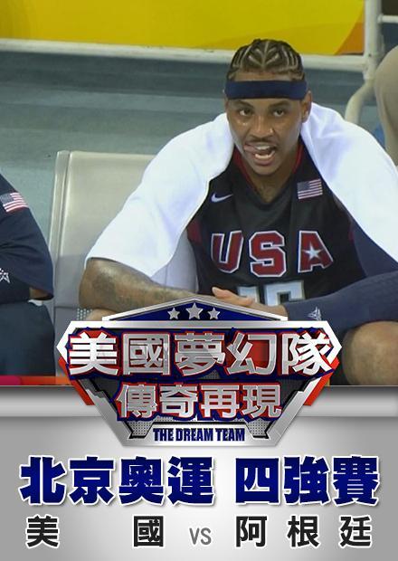 北京奧運四強_阿根廷vs美國
