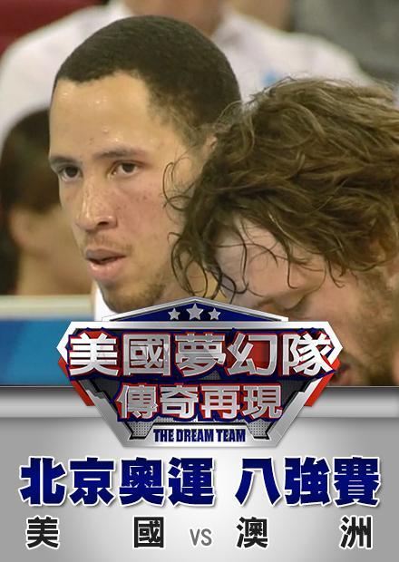 北京奧運八強_美國vs澳洲