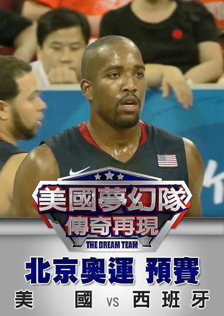 北京奧運預賽_西班牙vs美國