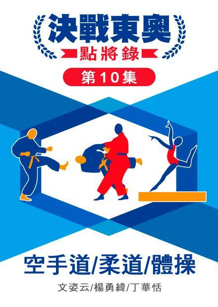 第10集_空手道柔道體操
