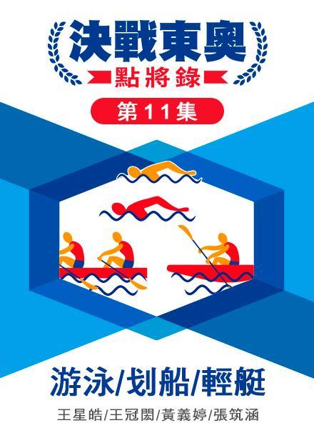 第11集_游泳划船輕艇