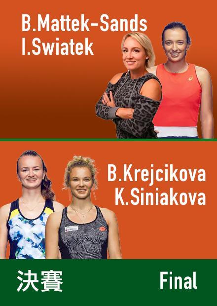 0613_女雙決賽_卡雷茨科娃與絲妮柯娃vs思薇雅蒂與瑪泰克桑德絲