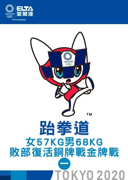 0725跆拳道_女57KG男68KG敗部復活銅牌戰金牌戰_羅嘉翎_一