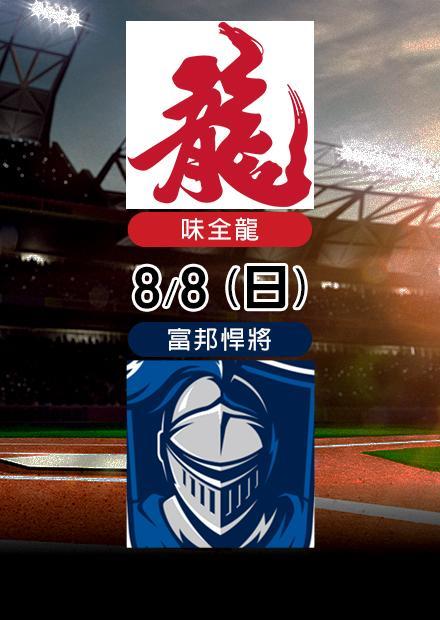 徐若熙開賽連8K破紀錄_技壓富邦生涯首勝到手