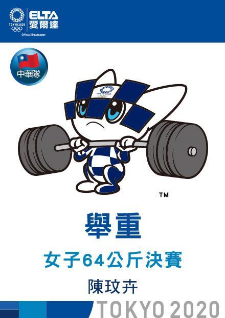 0727舉重_女子64公斤決賽_陳玟卉