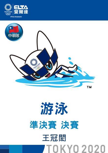 0727游泳_準決賽決賽_王冠閎