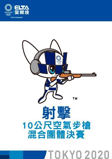 0727射擊_10公尺空氣步槍混合團體決賽