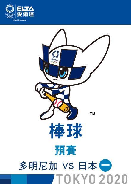 0728棒球_預賽_多明尼加VS日本_一