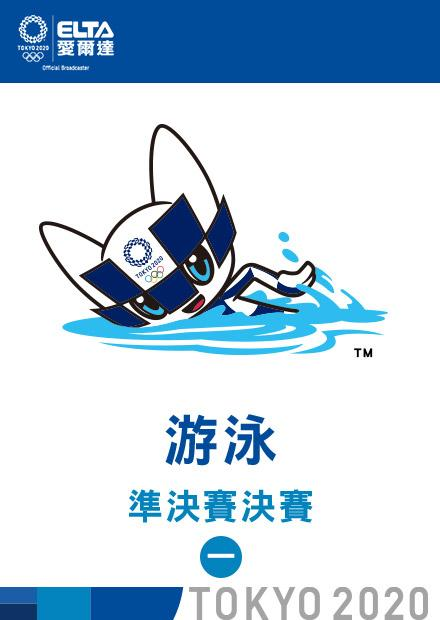 0729游泳_準決賽決賽_一