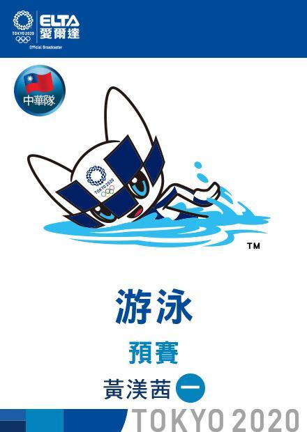 0730游泳_預賽_黃渼茜_一