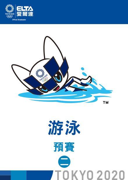 0730游泳_預賽_二