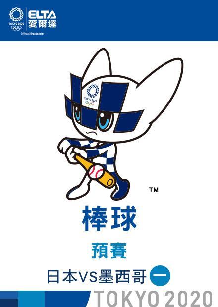 0731棒球_預賽_日本VS墨西哥_一