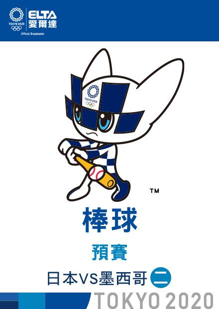 0731棒球_預賽_日本VS墨西哥_二