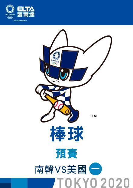 0731棒球_預賽_南韓VS美國_一