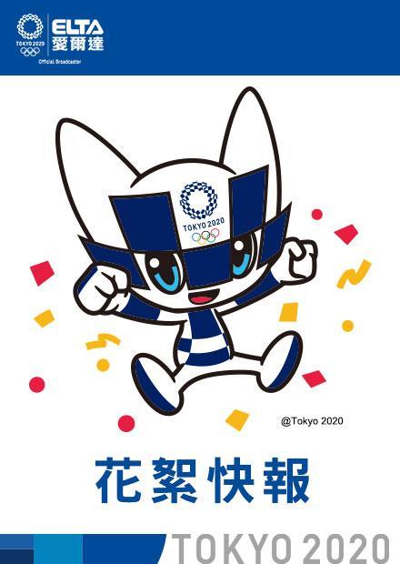 0808中華隊東奧總回顧2金4銀6銅史上最佳