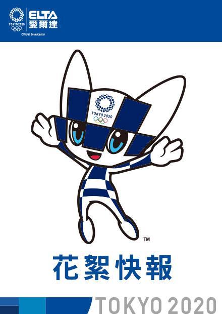 0803陳少曼穿中華隊戰袍馬術障礙賽成功完賽