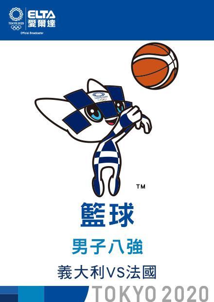 0803籃球_男子八強_義大利VS法國