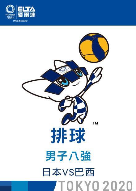 0803排球_男子八強_日本VS巴西