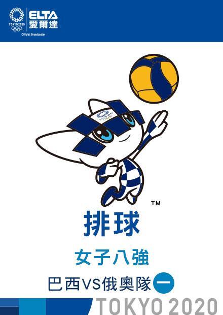 0804排球_女子八強_巴西VS俄奧隊