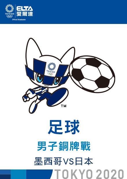 0806足球_男子銅牌戰_墨西哥VS日本