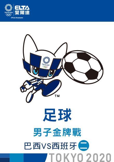 0807足球_男子金牌戰_巴西VS西班牙_二