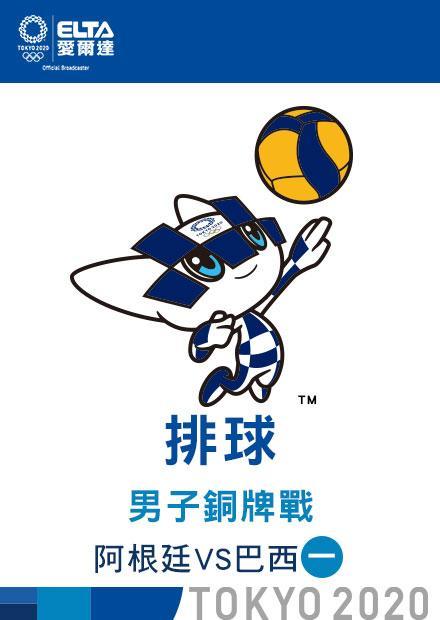 0807排球_男子銅牌戰_阿根廷VS巴西_一