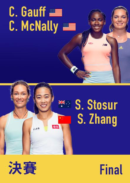 0913美網女雙決賽_張帥-史托瑟vs高芙-麥克娜莉