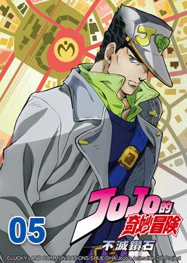 JoJo的奇妙冒險S3-不滅鑽石