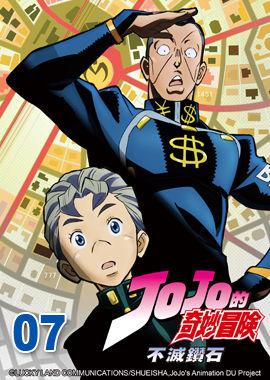 JoJo的奇妙冒險S3-不滅鑽石 第07話