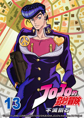 JoJo的奇妙冒險S3-不滅鑽石 第13話