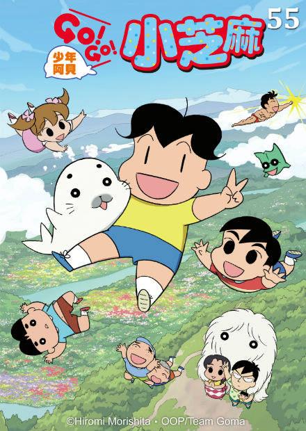 少年阿貝GO!GO!小芝麻S2 雙語