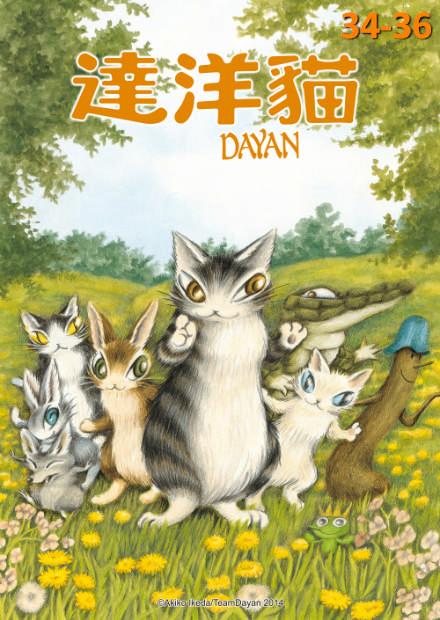 達洋貓 第34-36話