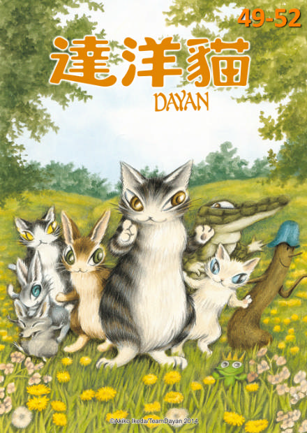 達洋貓 第49-52話(完)