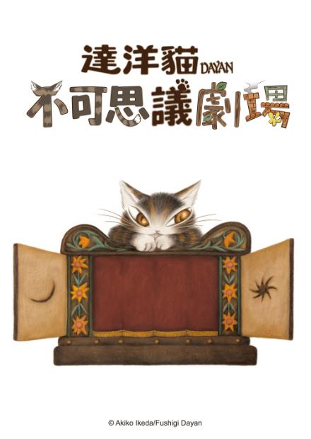 達洋貓:不可思議劇場