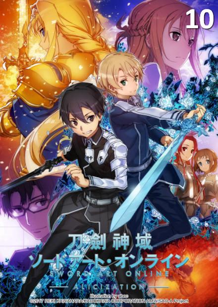 刀劍神域S3-Alicization 第10話