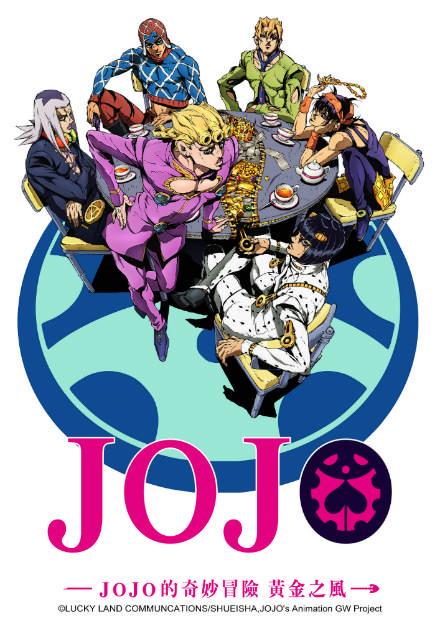 JoJo的奇妙冒險S4-黃金之風