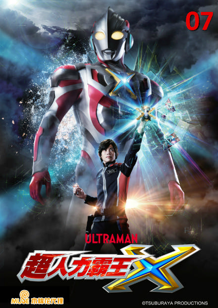 超人力霸王X