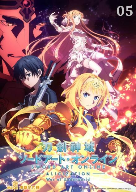 刀劍神域S3B-Alicization War of Underworld
