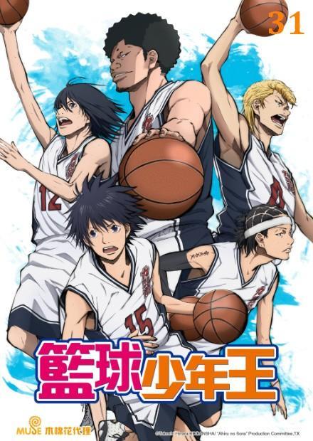 籃球少年王 第31話
