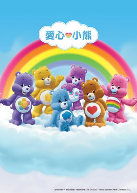 愛心小熊 第01話(免費看)