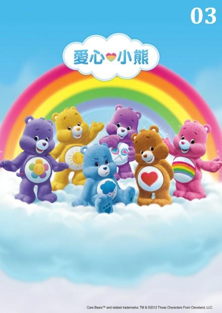 愛心小熊 第03話