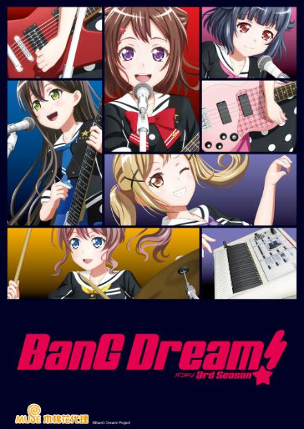 BanG Dream!S3