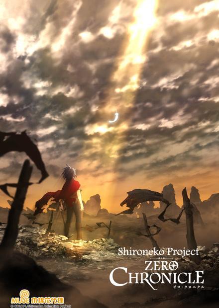 白貓Project Zero Chronicle 零之紀元 第01話(免費看)