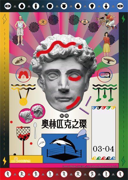 別冊奧林匹克之環 第03-04話