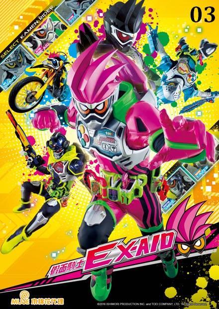 假面騎士EX-AID 第03話