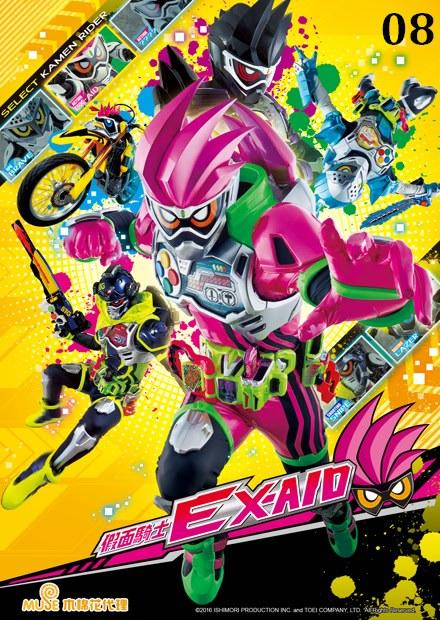 假面騎士EX-AID 第08話